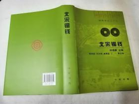 中国钱币丛书:北宋铜钱(16开精装影印本)中华书局  2012年全新现货
