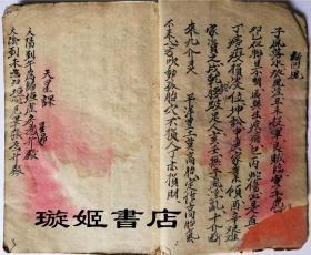 《天星选择造命》全本 民国古旧书钞本