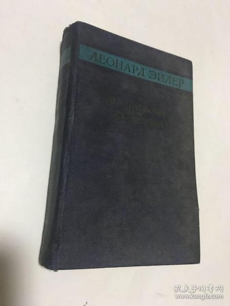 弹道文研究  1961年俄文版 具体看图 咱看不懂  软精装