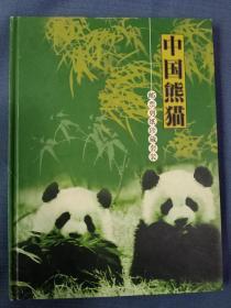 中国熊猫——邮票剪纸珍藏套装】珍藏册(广州邮票公司出品)
