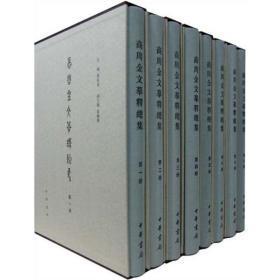 商周金文摹释总集(全八册)