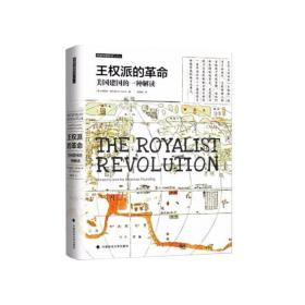 王权派的革命