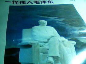 一代伟人毛泽东宣传教育挂图[30]