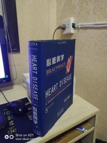 英文影印版:心脏病学(第5版.上册) ( Heart Disease - A Textbook of Cardiovascular Medicine)