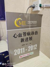 心血管病诊治新进展2011-2012