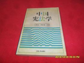 中国宪法学
