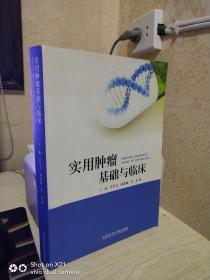 实用肿瘤基础与临床
