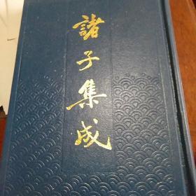 2012诸子集成荀子集解