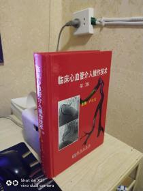 临床心血管介入操作技术  第二版