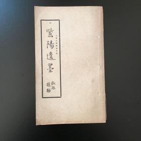 宋朱熹遗墨⋯巜紫阳遗墨》民国版原装1册
