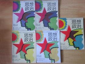 90年代老课本:老版高中思想政治课本全套5本 【92-94年】