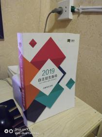 2019自主招生指导-河南考生专用