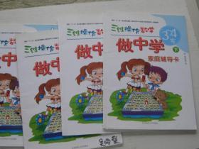 三维操作数学做中学下(3-4岁) 1.3.4.家庭辅导卡.合售