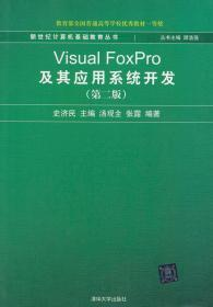 Visual FoxPro及其应用系统开发 第二版第2版 史济民 清华大学出版社 9787302145240