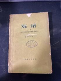 英语(上册)
