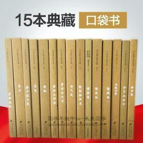 王财贵国学经典书籍全套 爱读经口袋书15本装 读经教材袖珍版论语