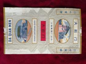 老旧烟标16X9.5厘米,包过烟的老式烟标20种,任意选