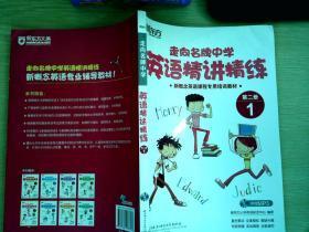 新东方·走向名牌中学英语精讲精练