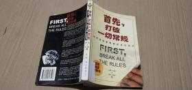 首先,打破一切常规:世界顶级管理者的成功秘诀.