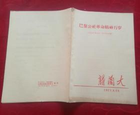 新兰大 1971.3 巴黎公社革命精神万岁(纪念巴黎公社一百周年专辑)