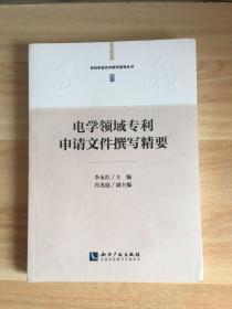 电学领域专利申请文件撰写精要(全新书)