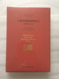 古典共和精神的捍卫(普鲁塔克文选)/两希文明哲学经典译丛