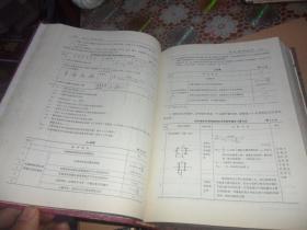 火力发电厂及变电所供暖通风空调设计手册  (16开 精装  正版现货)
