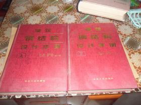 建筑钢结构设计手册(上下册)16开精装 正版原版现货  赵熙元主编