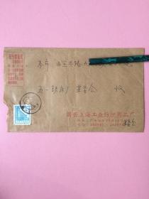文革,实寄封,毛主席语录,内原信,4分邮票