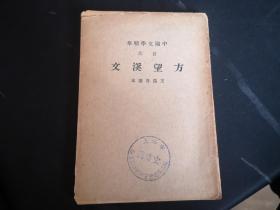 民国原版  桐城名家 方望溪文 1册全