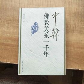 中韩佛教关系一千年