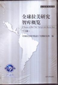 全球拉美研究智库概览(上下)