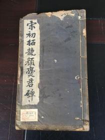 初拓爨龙颜碑一册(珂罗版、)