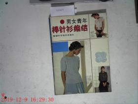 男女青年 棒针衫编结