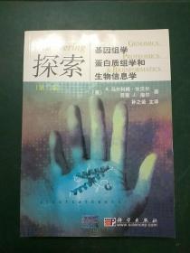探索基因组学、蛋白质组学和生物信息学第二版带光盘