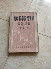 53年版:《初中数学物理化学习题详解》
