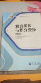 """复变函数与积分变换(第4版)/""""十二五""""普通高等教育本科国家级规划教材"""