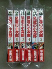 风魔小次郎 1-6册完结