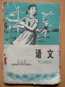 [语文]第八册河南省小学试用课本(1978年版)