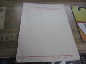 老信纸---煤炭工业部邯邢煤矿设计研究院【96张】