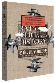 老鼠、虱子和历史 一部全新的人类命运史