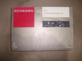 西洋世界军事史(全三卷)