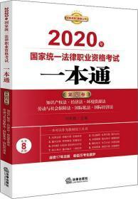 司法考试2020国家统一法律职业资格考试:一本通(第四卷):知识产权·经济·环境资源·社会保障