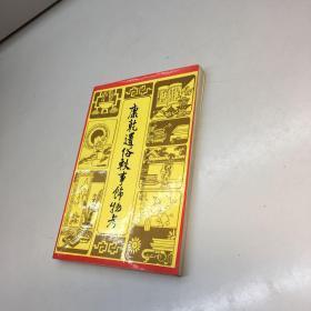 康乾遗俗轶事饰物考【一版一印 95品+++ 内页干净 多图拍摄 看图下单 收藏佳品】