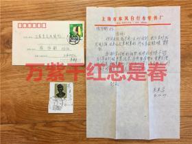 """中国著名跳高运动员朱建华1982年签名邮票及信札一件,有实寄封。【1982年在上海举行的""""金雀杯""""田径赛中又将自己保持的亚洲纪录提高至2.32米,同年在新德里第九届亚运会男子跳高比赛中,越过2.33米,获得金牌,打破亚运会纪录和亚洲纪录,并成为当年世界上跳得最高的运动员,被评为该届运动会最佳运动员。】"""