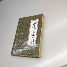 北京人的会馆  【一版一印 9品-95品 +++ 正版现货 自然旧 多图拍摄 看图下单】