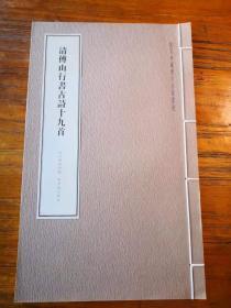 故宫珍藏历代名家墨迹:《清傅山行书古诗十九首》