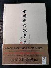 中国历代战争史(第2册):春秋(下)~秦代
