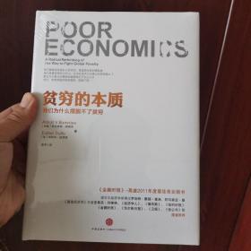 贫穷的本质,诺贝尔文学奖获得者著,我们为什么摆脱不了贫穷,《金融时报》-高盛2011年度最佳商业图书,全新精装