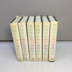 中国学生趣味百科博览  1-6全册